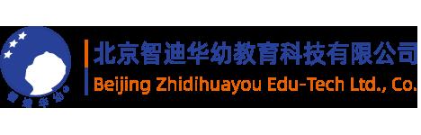 北京智迪华幼教育科技有限公司